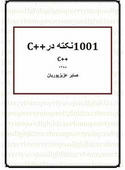detail and detail c++ book pdf