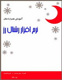 http://www.tahlildadeh.com/Files/EbookImages/Thumb/b87f7c73_6d7a_4aec_b85a_4e2b5906b2b6.jpg